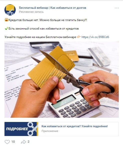 как избавиться от кредитной карты